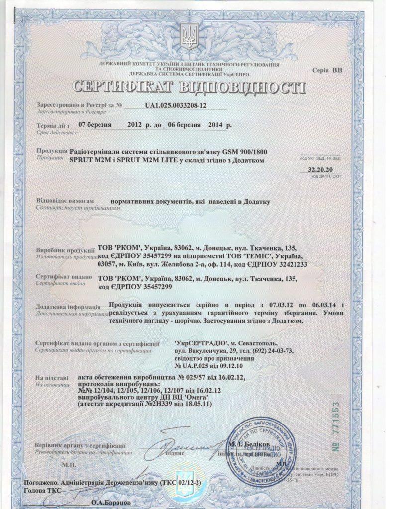 Сертификат SPRUT M2M компания РКОМ